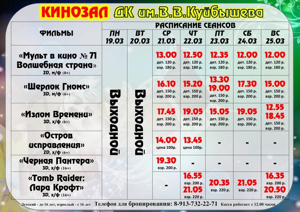 Работает КИНОЗАЛ @ ДК им.В.В.Куйбышева, большой зал