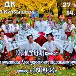 """Юбилейный концерт Хора """"Свiтанок"""" @ ДК им.В.В.Куйбышева, большой зал"""