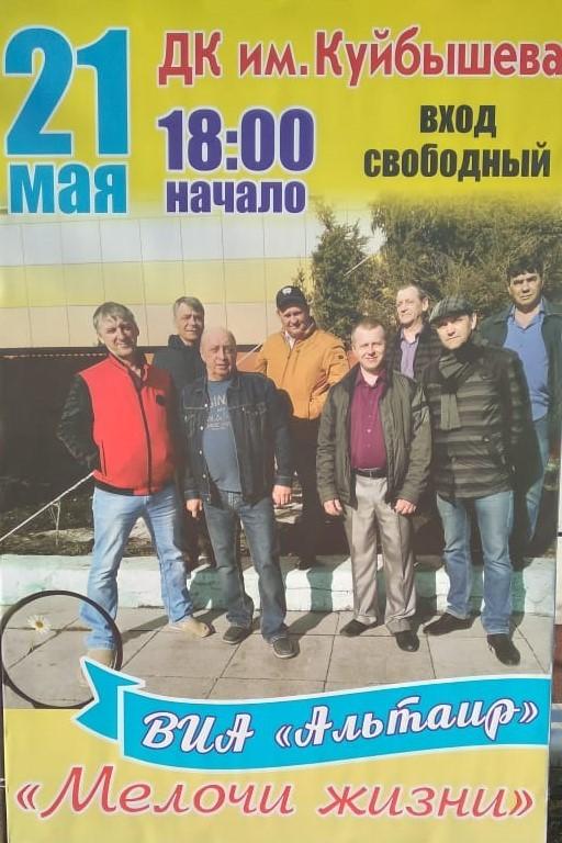 """Концерт ВИА """"Альтаир"""" - """"Мелочи жизни"""" @ ДК им. В.В. Куйбышева, большой зал"""