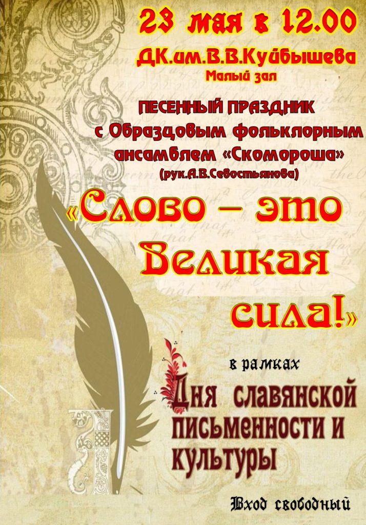 """Песенный праздник """"Слово-это Великая сила!"""" @ ДК им. В.В. Куйбышева, Малый зал"""